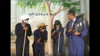 "Maico Records-Eritrean Drama ""ጾም ኩንትራት ድዩ?"" ካብ መድረኽ ዝተቐድሔ ብደራሲ ዳኒኤል ክብርኣብ |Official Video-2018|"
