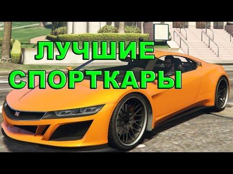 GTA Online - Лучшие Спорткары для гонок