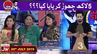 5 Lakh Chor Kr Paya Kya???| Game Show Aisay Chalay Ga with Danish Taimoor