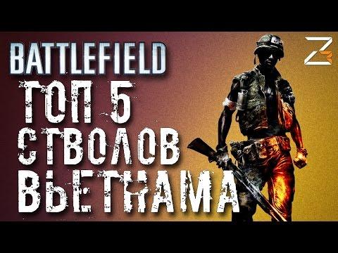 ТОП 5: ЛУЧШИЕ СТВОЛЫ BFBC2 Vietnam