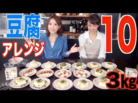 【大食い】アレンジ豆腐10種類3キロ紹介!【木下ゆうか】
