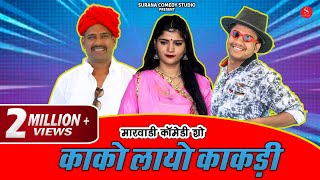 Kako Layo Kakdi | Kaka Bhatij Comedy - काको लायो काकड़ी | काका भतीज | Surana Comedy Studio