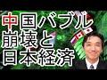 中国バブル崩壊と日本経済(渡辺哲也)