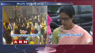 MP and MLA Candidates Nomination Process Continues in Telugu States | Balakrishna Files Nomination