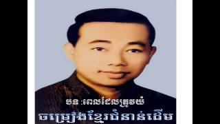 chanson khmer sin sisamuth