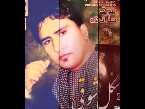 Mangal shawqi New song O dokhtar ziba shodi 2013