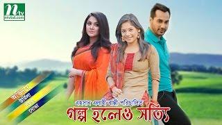 Bangla Natok Golpo Holew Shotti (গল্প হলেও সত্যি) | Shajal, Urmila, Nova; Directed Ehsan Elahi Bappi