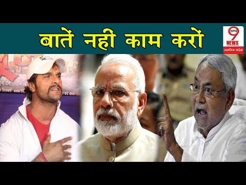 Khesari Lal ने Live आकर उड़ाई नेताओं की जमकर धज्जियां, PM Modi पर तंज कसते हुए दिया ये इशारा |