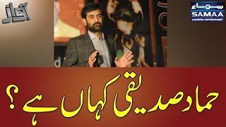 Hammad Siddiqui Kahan hain?  Awaz   SAMAA TV   Best Clip   21 Dec 2016