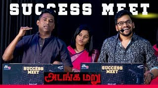 "The Busy Combo"" - Editor Ruben & Sam CS Fun Speech at Adanga Maru Success Meet!"