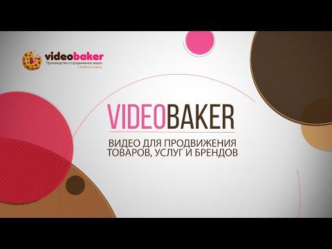 О компании Videobaker. Производство и продвижение видео, кейсы, клиенты.