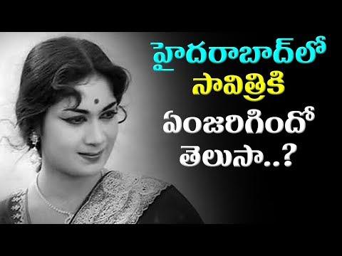 హైదరాబాద్ లో సావిత్రి కి ఏంజరిగిందో తెలుసా | Actress Savitri Relation With Hyderabad | ABN Telugu