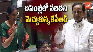 CM KCR Praises Sabitha Indra Reddy | Telangana Assembly | Telangana Congress