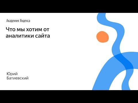 061. Что мы хотим от аналитики сайта – Юрий Батиевский