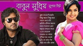 বাবুল সুপ্রিয় সুপার হিট বাংলা গানের এলবাম (২০১৮) || Babul Supriyo Bengali Songs || Indo-Banlga Music