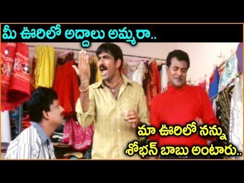 Ravi Teja, Prakash Raj || Telugu Movie Scenes || Best Comedy Scenes || Shalimarcinema