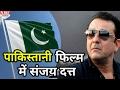 जानिए कौन सी Pakistani Film में नजर आएंगे Bollywood Actor Sanjay Dutt