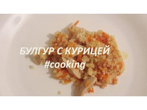 Булгур как готовить рецепт