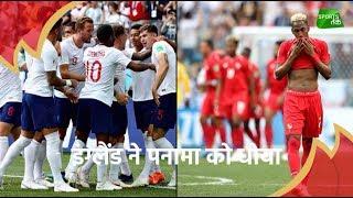 #FIFA2018: England Thrashes Panam By 6-1 | Sports Tak