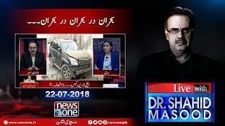 Live with Dr.Shahid Masood | 22-July-2018 | Ikramullah Gandapur | Justice Shaukat Siddiqui | NRO |