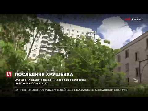 Реконструкция района - Москва