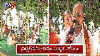AP Special Status : ప్రత్యేక హోదా కోసం ప్రత్యేక హోమం..! | Vijayawada