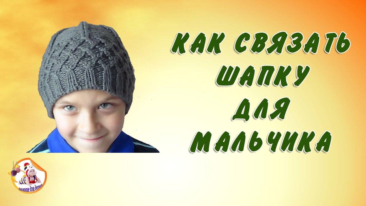 Вязание спицами шапка для мальчика 4 лет 16