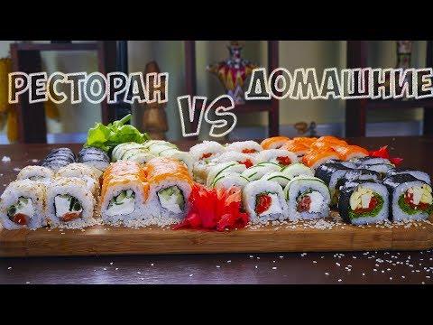 Ресторан (доставка) VS домашний сет из роллов / что вкуснее и дешевле?