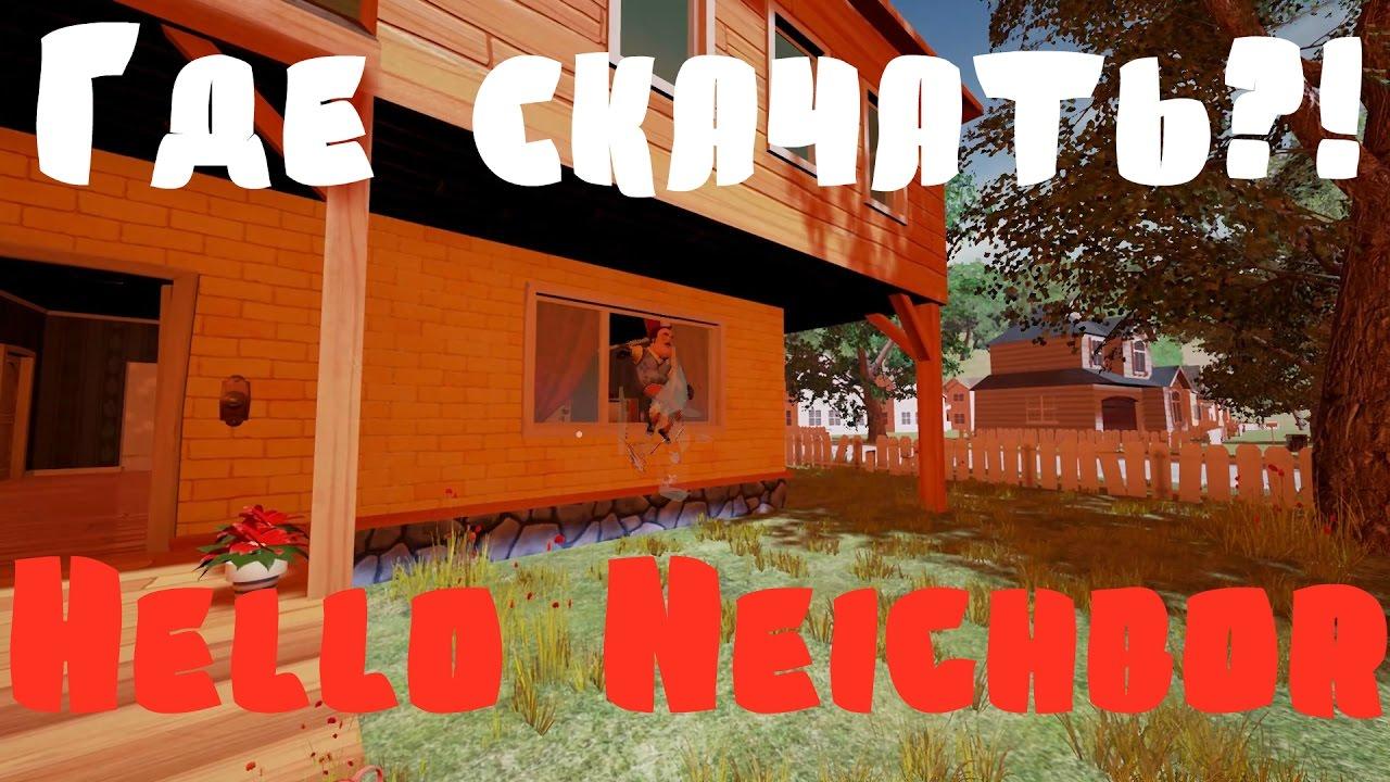 скачать hello neighbour alpha 2