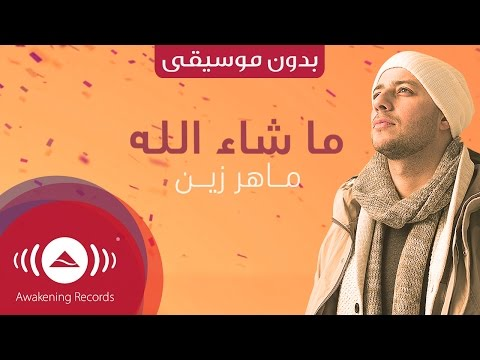 Maher Zain - Masha Allah (vocals Only Version) | Official Lyric Video video
