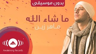 download lagu Maher Zain - Mashallah   ماهر زين - gratis