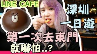 【VLOG深圳】第一次去東門就嚇怕了!? 深圳一日遊 LINE Cafe + 東門美食 | Mira