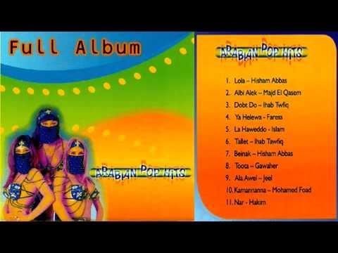 Arabian Pop Hits (Full Album) / الفعالية البوب العربي