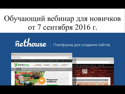Обучающий вебинар Nethouse от 7 сентября 2016