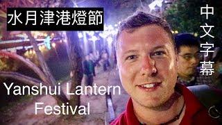 探索鹽水月津港燈節 | Exploring the Yanshui Lantern Festival