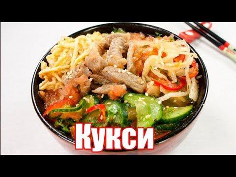 Лапша с мясом и овощами по-корейски (Кук-си).