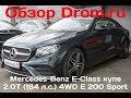 Mercedes-Benz E-Class купе 2017 2.0T (184 л.с.) 4WD E 200 Sport - видеообзор