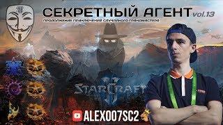 Секретный Агент vol. 13 - Зерг - LADDER В 2018 StarCraft II