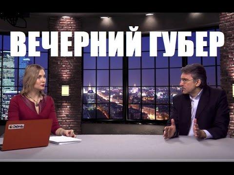 Вечерний Губер. Россия меняет курс на Донбассе