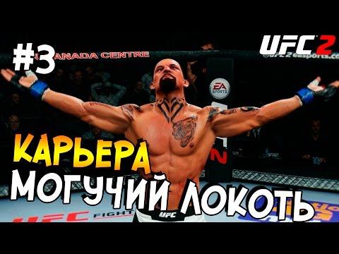 UFC 2 КАРЬЕРА #3 - МОГУЧИЙ ЛОКОТЬ
