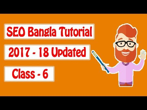 Free SEO bangla video tutorial 2017 Updated full course Step by step (Lesson 6)