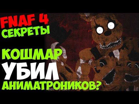 Five Nights At Freddy's 4 - КОШМАР УБИЛ ОЛД АНИМАТРОНИКОВ? - 5 ночей у Фредди