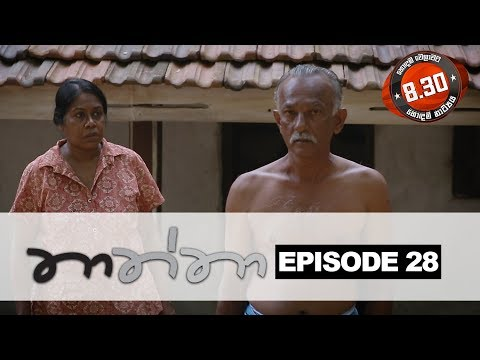 Thaththa | Episode 28 | Sirasa TV 16th September 2018 [HD]