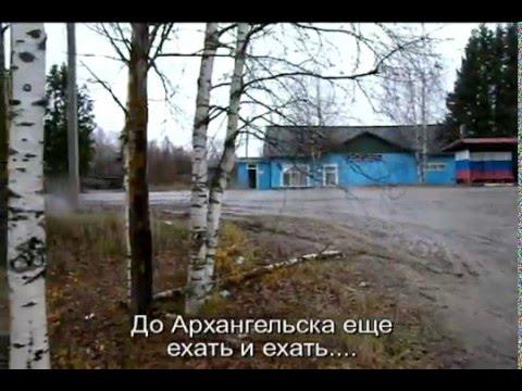 Маленькое северное путешествие Ч1. Архангельск
