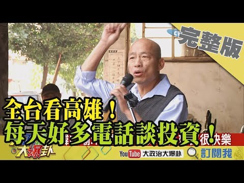 台灣-大政治大爆卦-20190129 1/2 全台看高雄!韓國瑜:每天好多電話談投資!