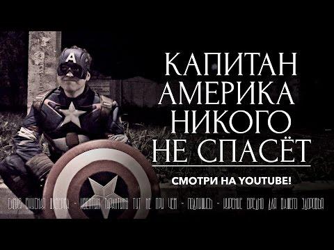 Капитан Америка никого не спасёт