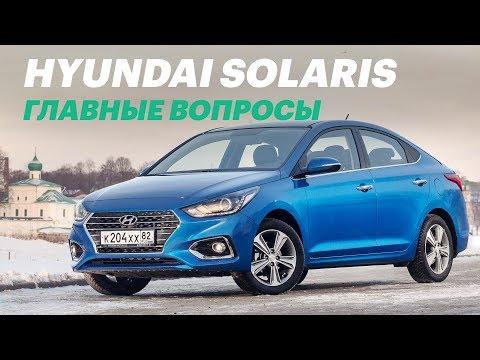 Как мы пережили зиму с Hyundai Solaris. Все нюансы нового Солярис 2018