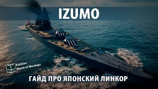 Гайд про японский линкор Izumo World of Warships