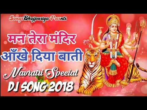 Navratri Special Dj Song 2018 || Hindi Bhakti Song || Hi Bass Android Mix