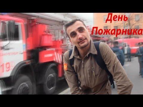 МЧС. День пожарного! [Fireman Day!]